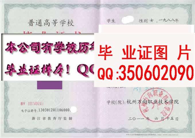 杭州万向职业技术学院毕业证样本